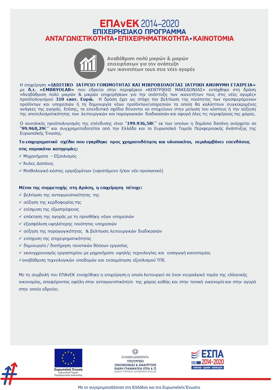 ESPA_201_2020_ACTION_DETAILS