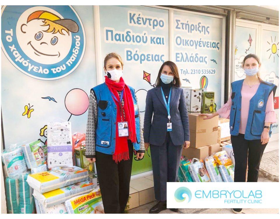 """Είδη πρώτης ανάγκης από το Embryolab για """"το χαμόγελο του παιδιού"""""""