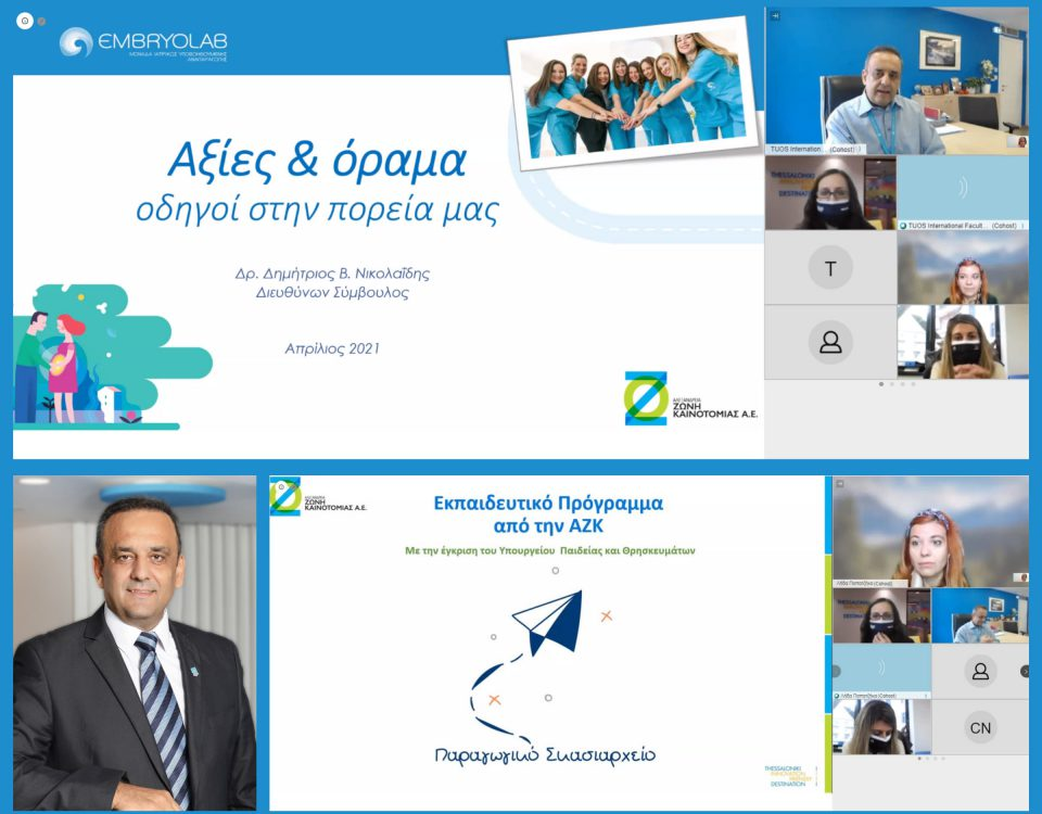 """Συνεργασία του Embryolab με την Αλεξάνδρεια Ζώνη Καινοτομίας και την εκπαιδευτική πρωτοβουλία """"Παραγωγικό Σκασιαρχείο"""""""