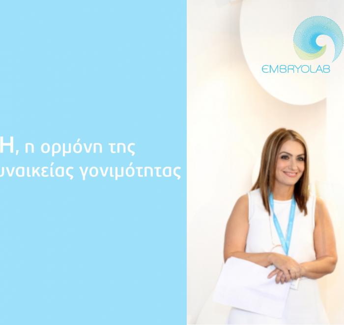 Ορμόνη LH, Μαρίνα Δημητράκη