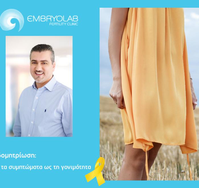 Νίκος Ανεσίδης - Ενδομητρίωση