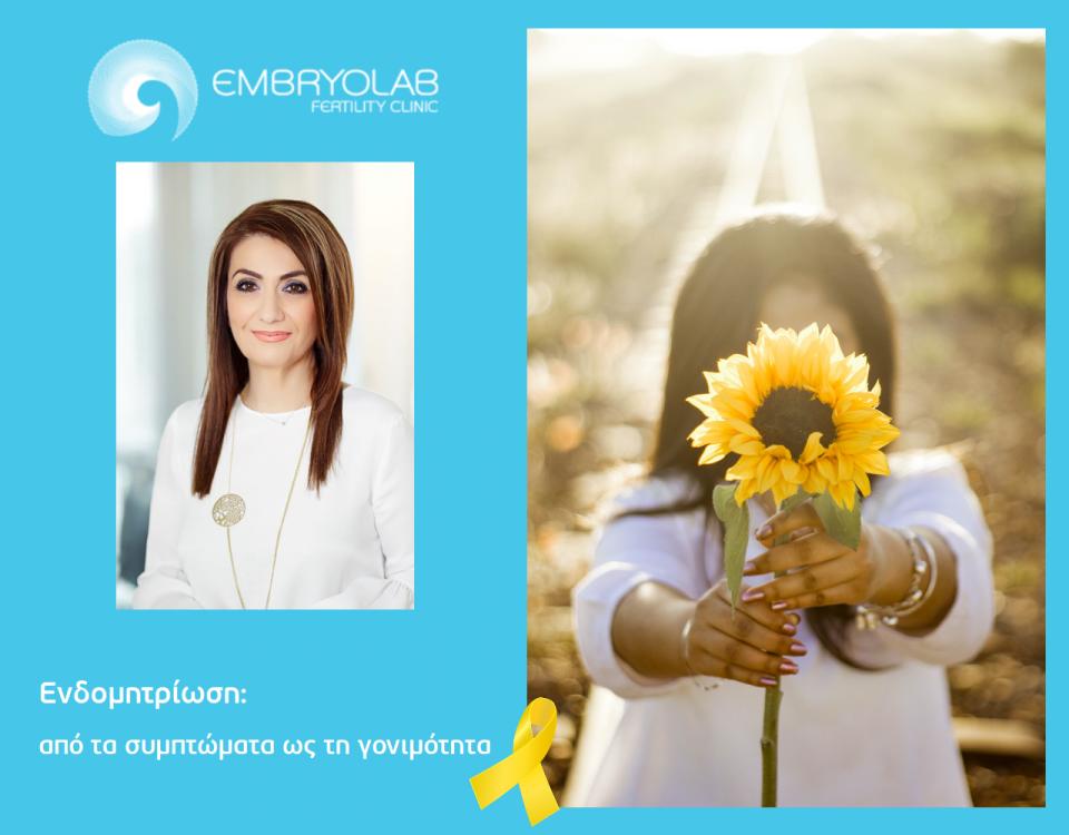 Ενδομητρίωση - Μαρίνα Δημητάκη