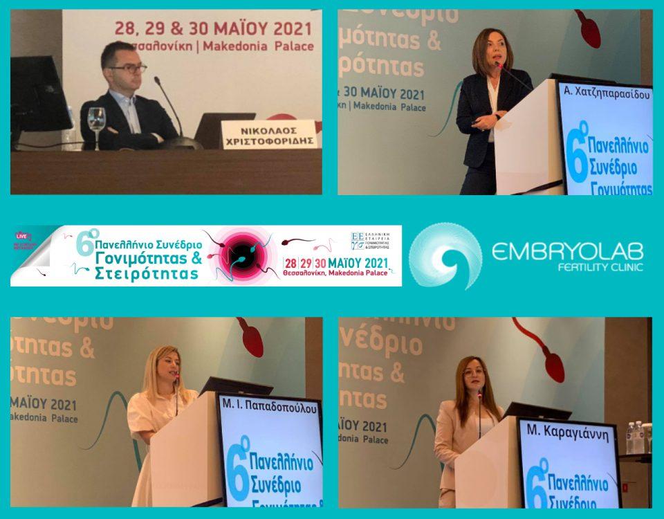 Το Embryolab στο 6ο Πανελλήνιο Συνέδριο Γονιμότητας & Στειρότητας