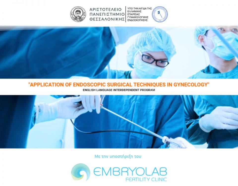"""Το Embryolab υποστηρίζει το πρώτο Μεταπτυχιακό Πρόγραμμα στην Ελλάδα για την """"Ενδοσκοπική Χειρουργική στη Γυναικολογία"""""""