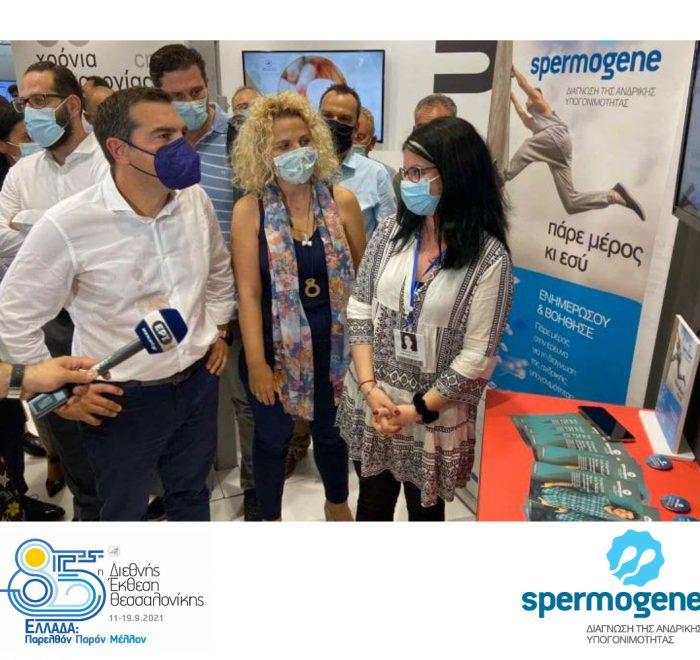 Επίσκεψη Τσίπρα στο Spermogene